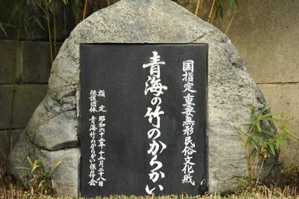 竹のからかい4.jpg
