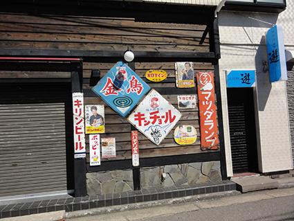 ⑥昭和の看板.jpg